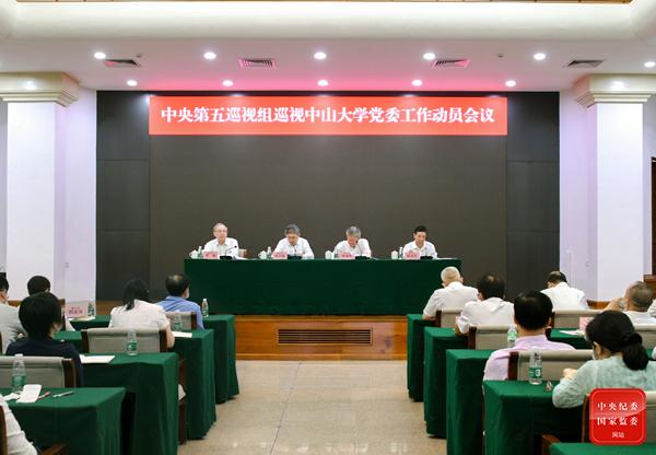 中央第五巡视组巡视中山大学党委工作动员会召开