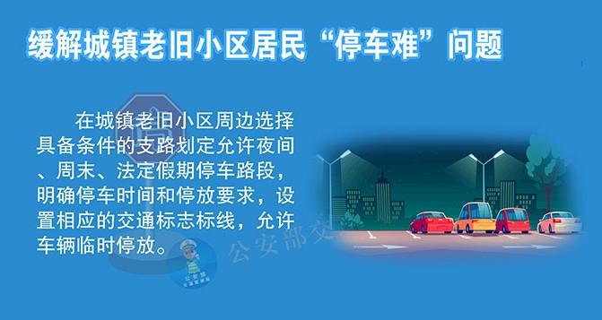 驾考减项、电子驾驶证、解决停车难......这场发布会信息量很大!