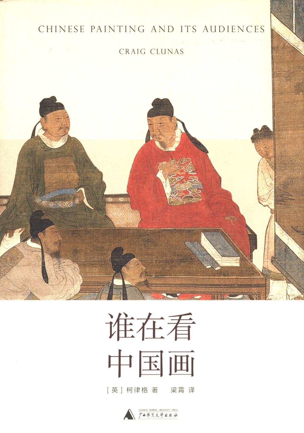 文津书评|《谁在看中国画》 :开放包容的中国传统绘画