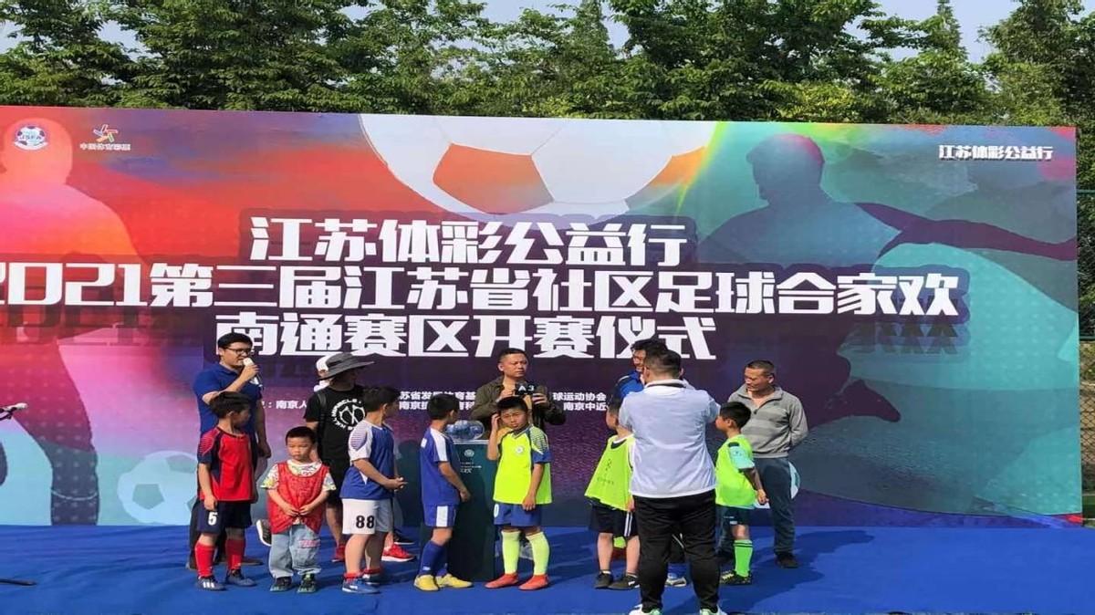 """""""江苏体彩公益行—2021第三届江苏省社区球合家欢""""南通赛区开启"""