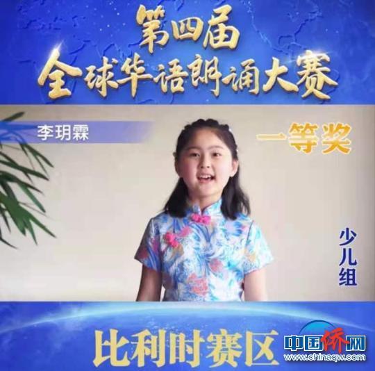 第四届全球华语朗诵大赛比利时赛区落幕