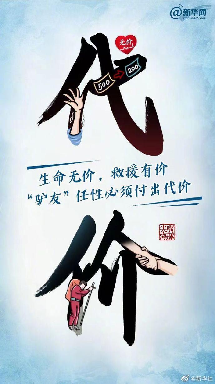 """新华社:希望遇险""""驴友""""平安,但任性探险必须付出代价"""
