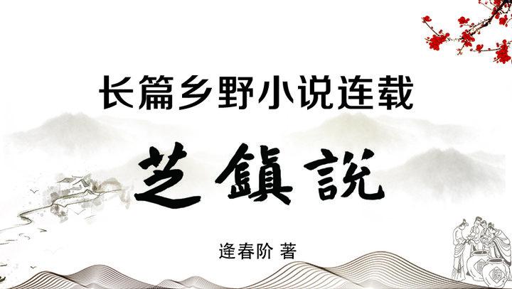 长篇乡野小说《芝镇说》连载(1) 楔子(一)爷爷说我能当大官