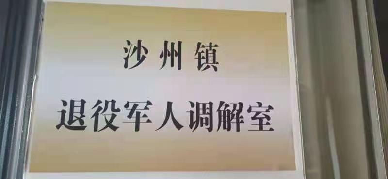 敦煌:法律拥军 人民调解暖军心