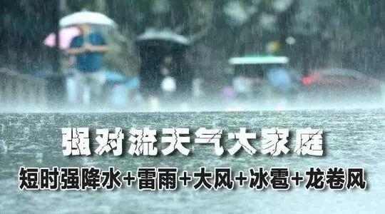 今天下午开始有强降雨!请注意防范!