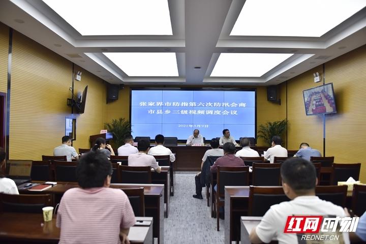 张家界市防指召开第六次防汛会商会及市县乡三级视频调度会