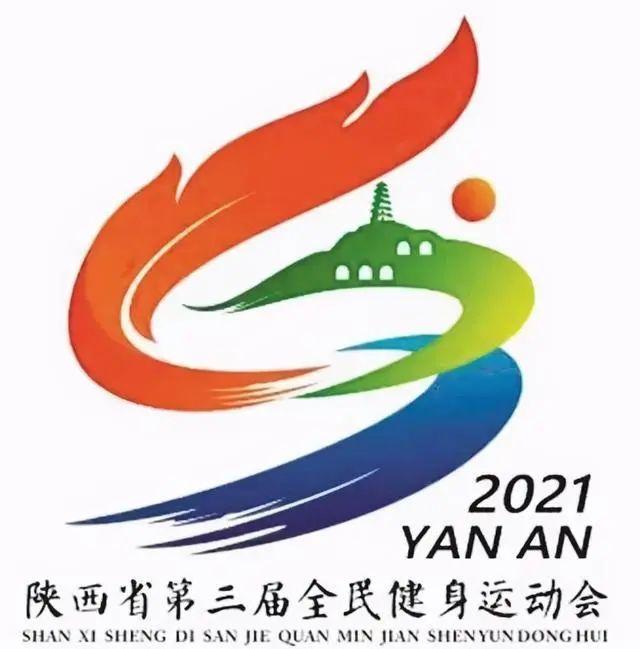 陕西省第三届全民健身运动会太极拳,中国象棋比赛将于5月11日至5月14日在子长市举行