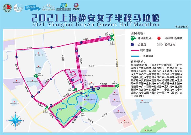 上海推进长三角体育赛事联动 静安女子马拉松15日开跑