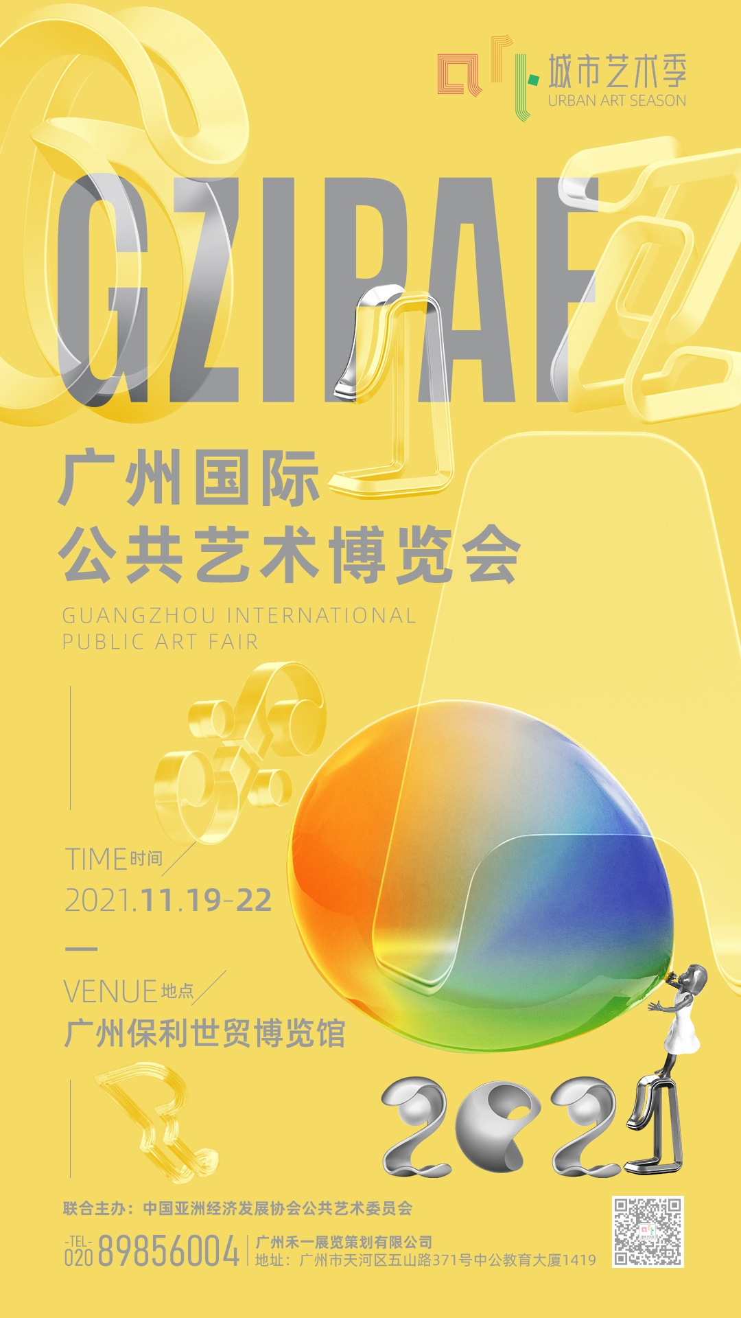 广州国际公共艺术博览会11月启幕