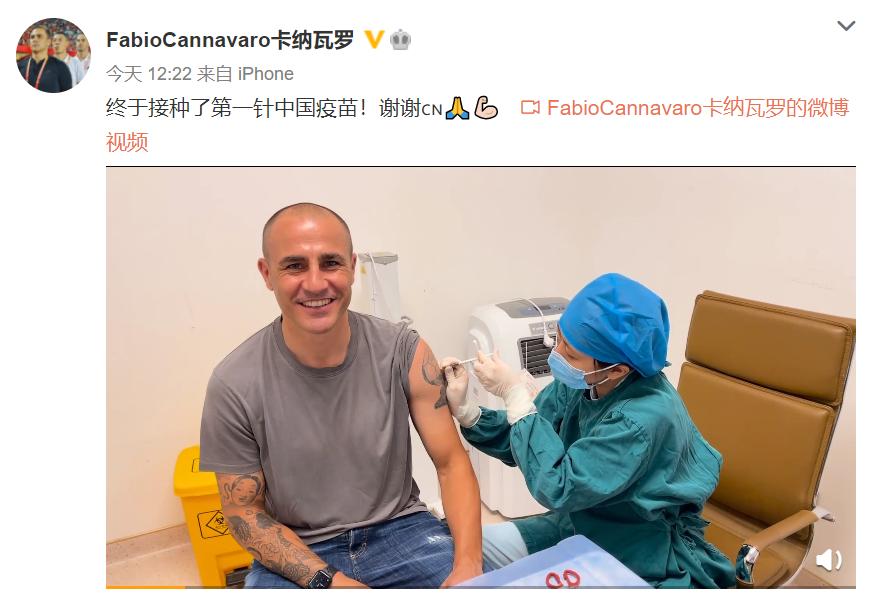 卡纳瓦罗:终于接种了第一针中国疫苗!谢谢中国!