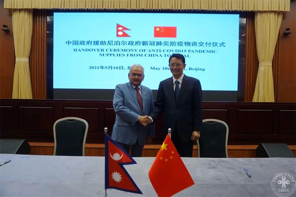 中国政府援助尼泊尔政府新冠肺炎防疫物资交付仪式在北京举行