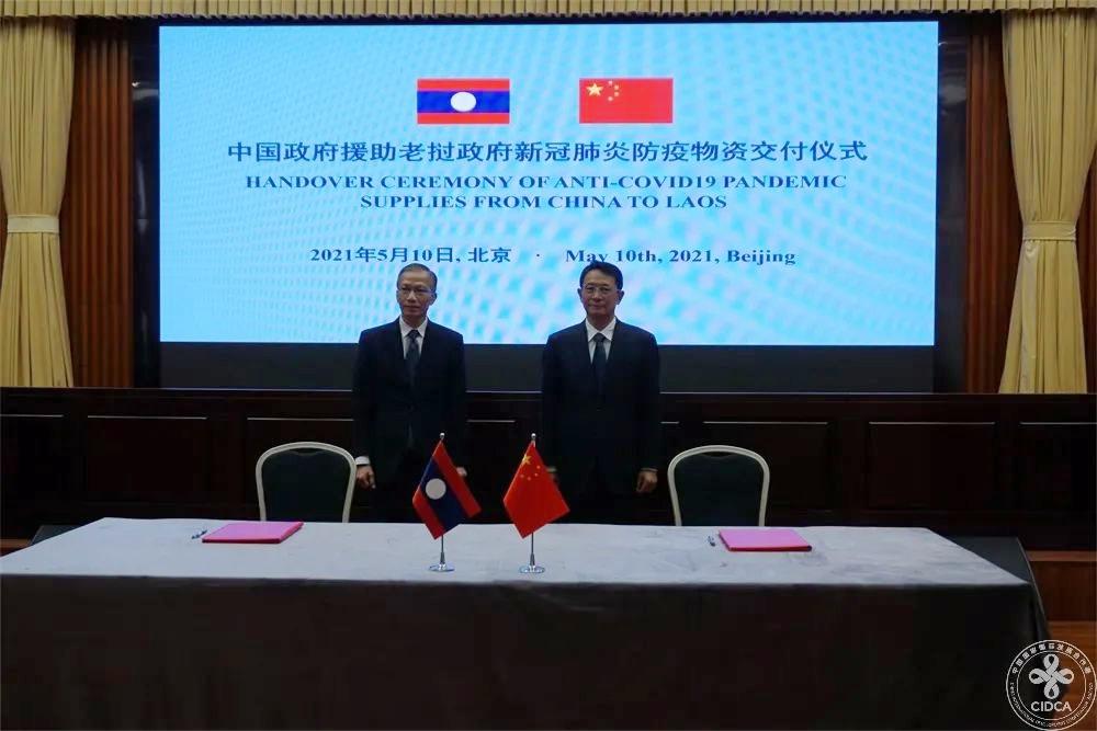 中国政府援助老挝政府新冠肺炎防疫物资交付仪式在北京举行