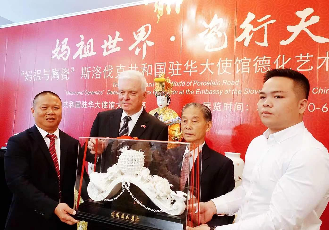弘扬妈祖文化,斯洛伐克驻华使馆举办福建德化艺术陶瓷展
