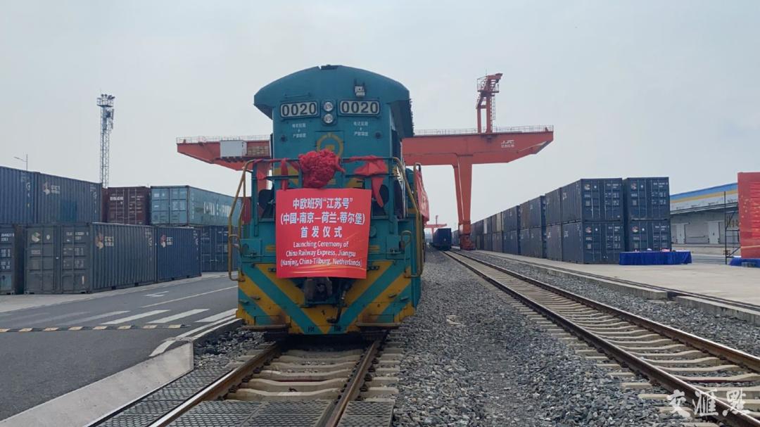 """打造中欧贸易增长极,中欧班列""""江苏号""""南京至荷兰蒂尔堡首发"""
