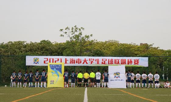 2021上海市大学生足球联盟杯赛重燃战火 58支球队热情燃爆五月天