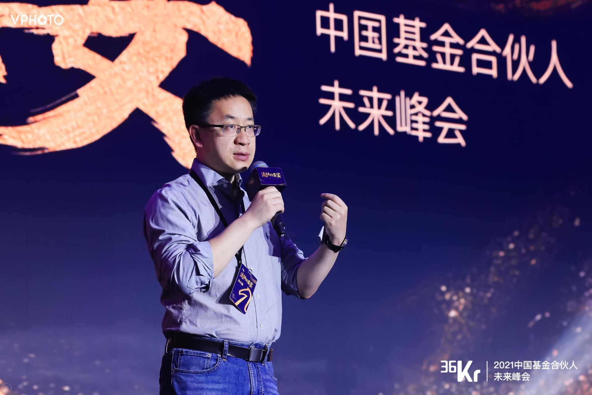 36氪冯大刚:投资行业告别青春期 |2021中国基金合伙人未来峰会