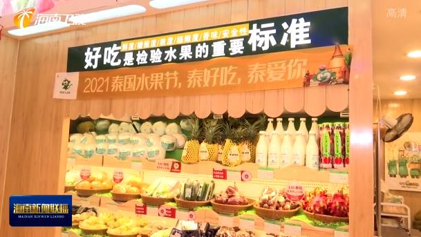 落实消博会成果 泰国水果节在海口举办