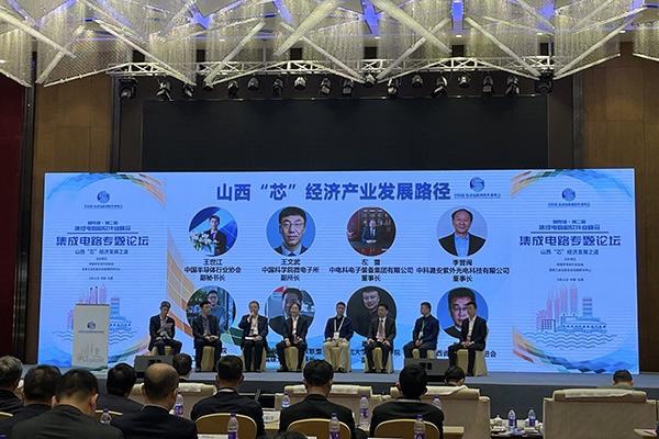 """晋阳湖·第二届集成电路专题论坛: """"芯""""经济助力山西产业转型升级新突破"""