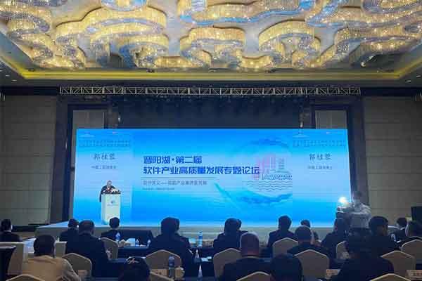 晋阳湖·第二届软件产业高质量发展专题论坛在太原召开