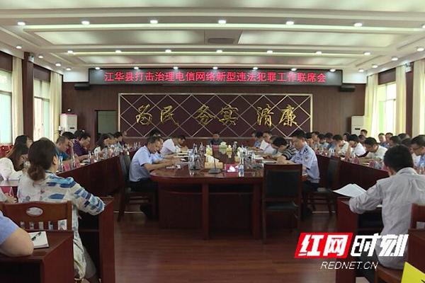 江华召开打击治理电信网络新型违法犯罪工作联席会