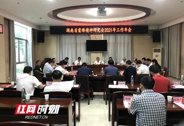 湖南省雷锋精神研究会2021年年会召开 《新时代如何学雷锋》发布