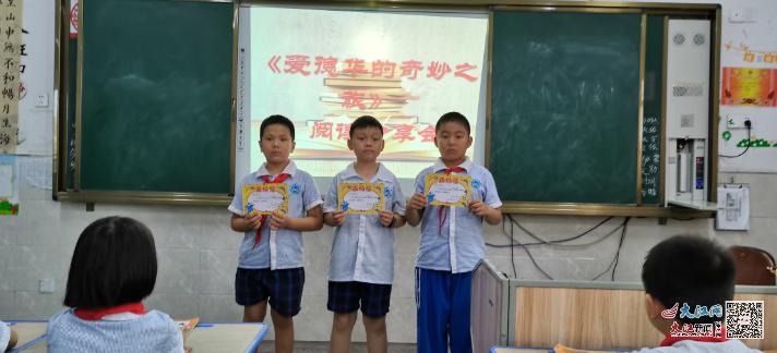 广信区第八小学班级举行阅读分享活动