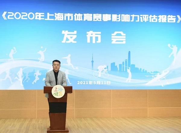 《2020年上海市体育赛事影响力评估报告》发布