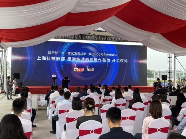 上海科技影都·星空综艺影视制作基地项目上午开工
