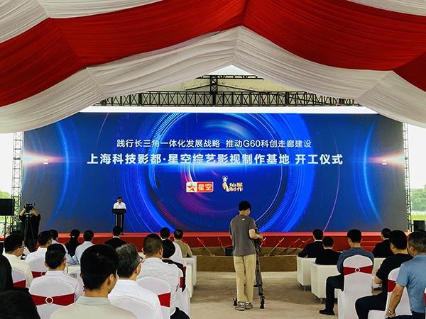 又一影视制作基地在上海松江开工,全国1/3影视企业在松江