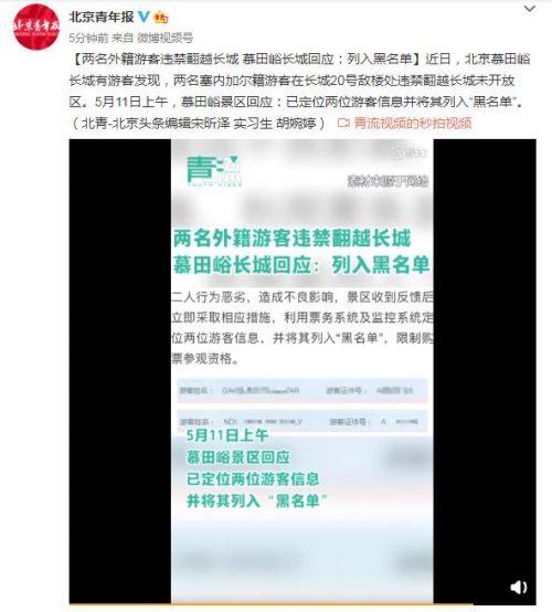两名塞内加尔籍游客违禁翻越长城 慕田峪长城回应:列入黑名单