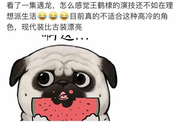 《遇龙》开播,王鹤棣被嘲表情太木,眼睛无神像演了个盲人?