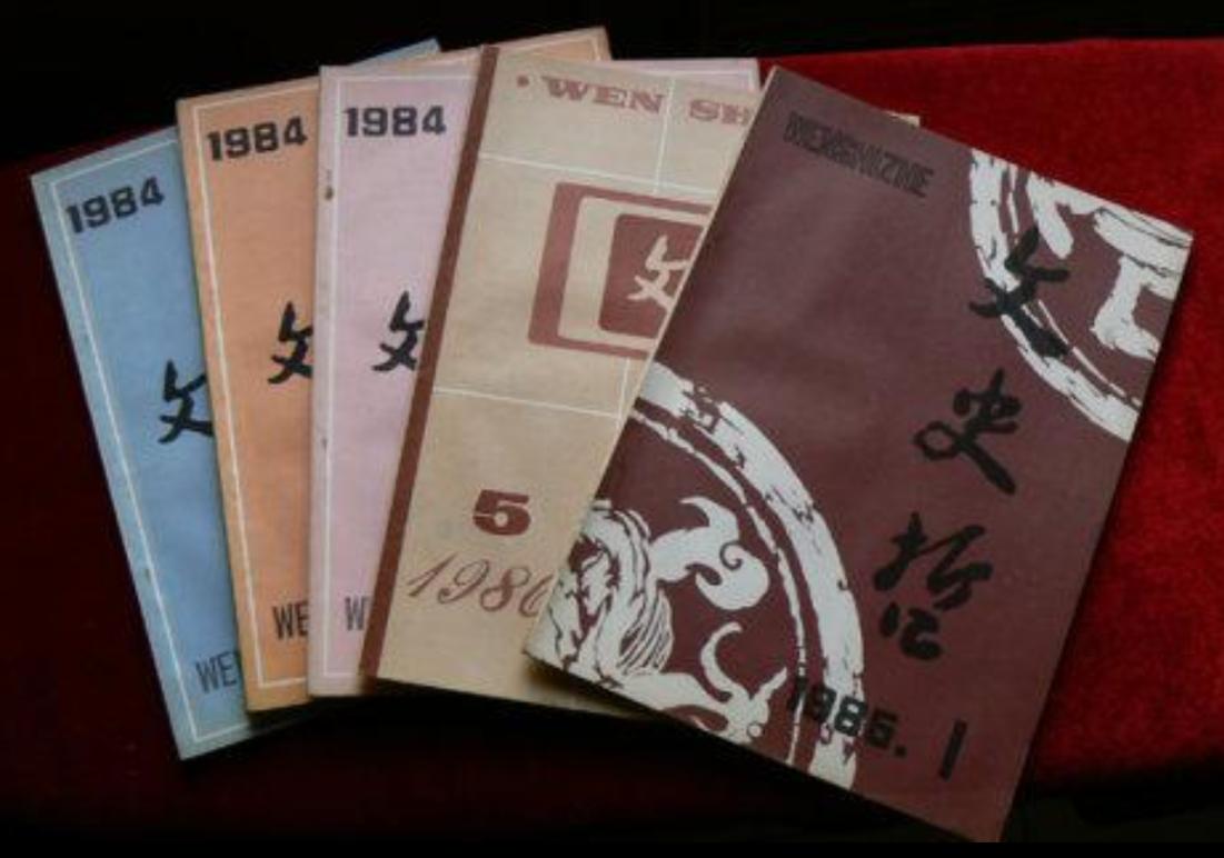 """一份高校文科学报,何以挺立学术""""江湖""""70载?"""