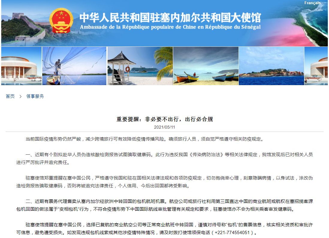 中国驻塞内加尔使馆发布疫情期间出行提醒