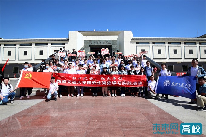 西南交通大学:唐山、成都两地学子开启初心之旅