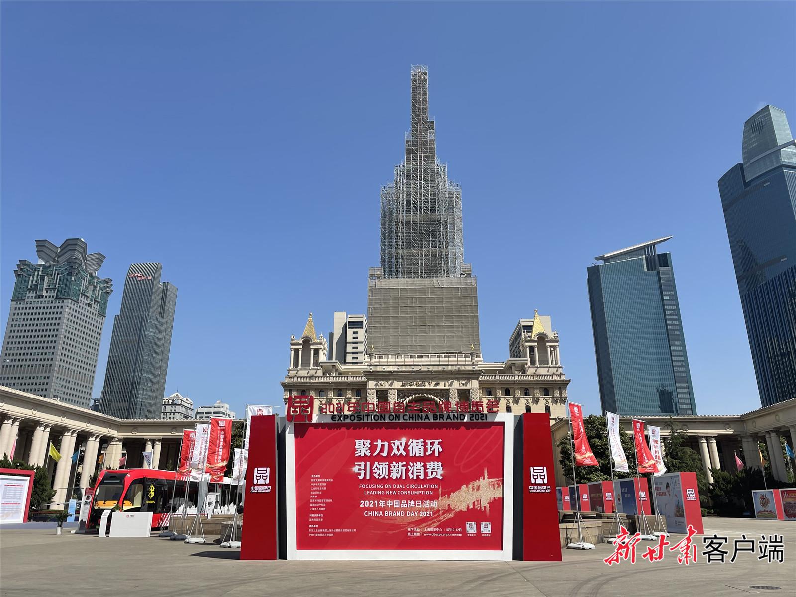 甘肃品牌亮相2021中国品牌日活动