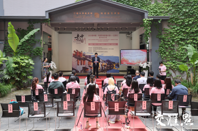 """""""看中国·外国青年影像计划——江苏行""""启动仪式举行"""