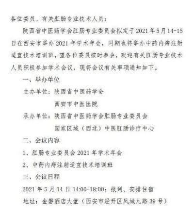 关于召开陕西省中医药学会 肛肠专业委员会 2021年学术年会 暨中药内痔注射适宜技术培训班的通知