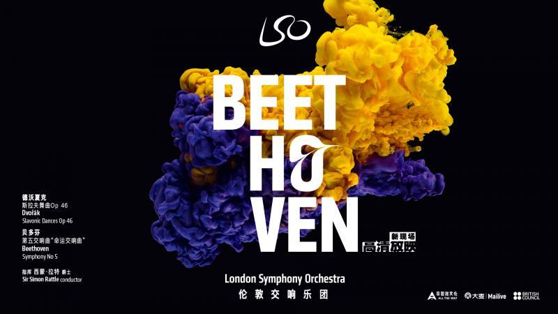 伦敦交响乐团、芭蕾男孩舞团高清影像首次落地中国