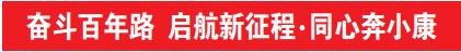 【奋斗百年路 启航新征程·同心奔小康】水泉村:产业兴环境美日子甜