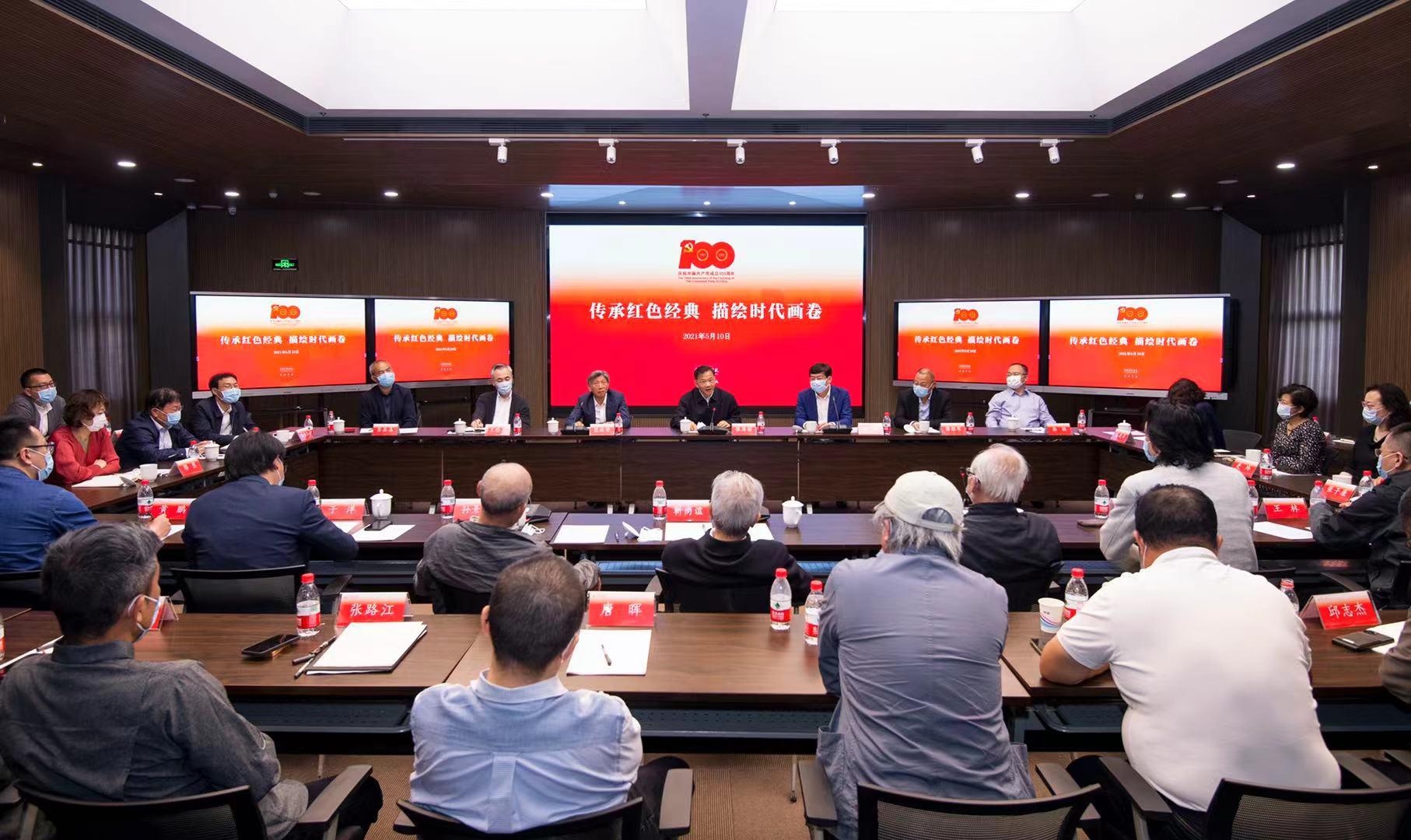 《美术经典中的党史》交流座谈会在中央美院举行