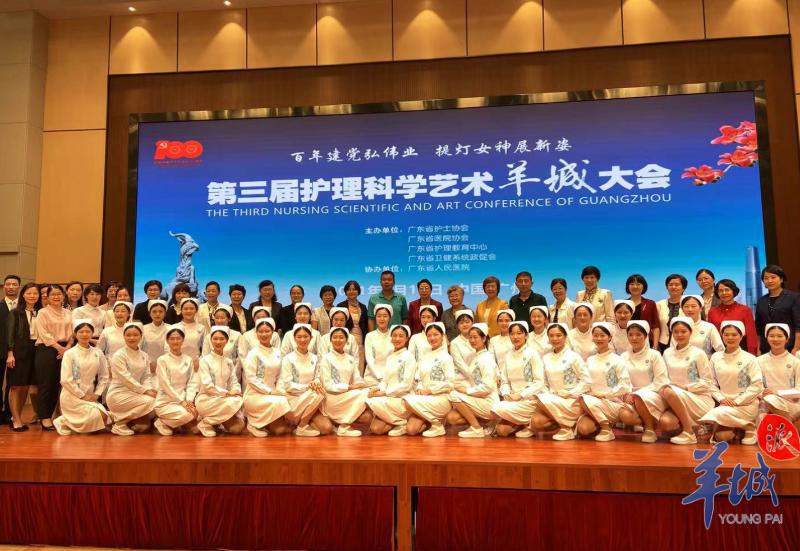 第三届护理科学艺术羊城大会在穗召开,两位护理专家成南粤护士楷模