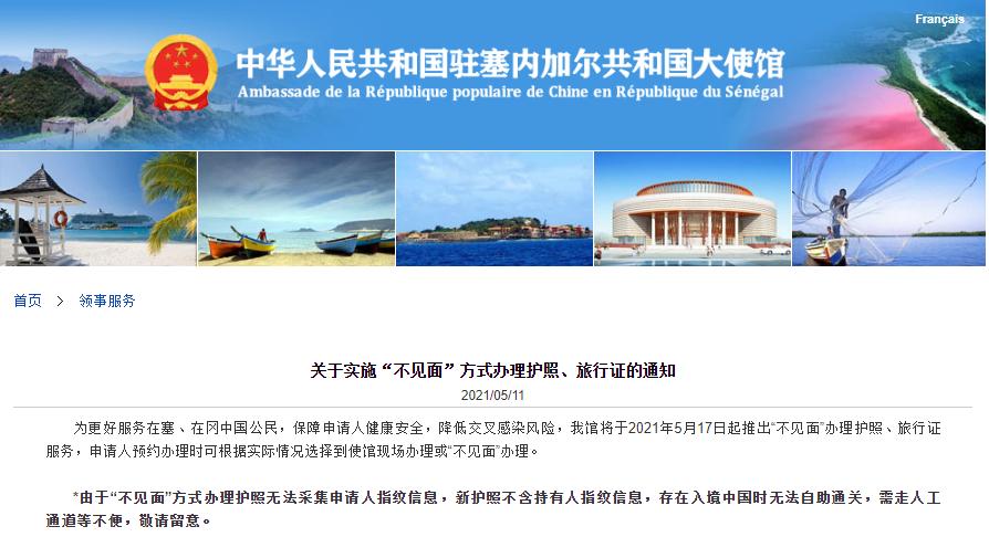 """中国驻塞内加尔使馆:关于实施""""不见面""""方式办理护照、旅行证的通知"""