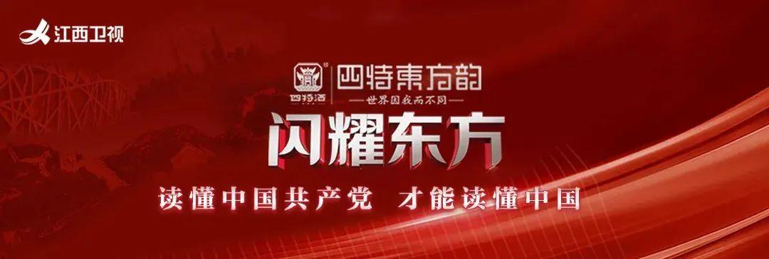 《闪耀东方》播出第三期 金一南掷地有声:这就是一个国家,一个民族获得的集体自尊!