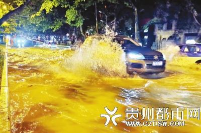 贵阳城区多条道路被淹