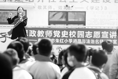 教师党史志愿宣讲团进校园