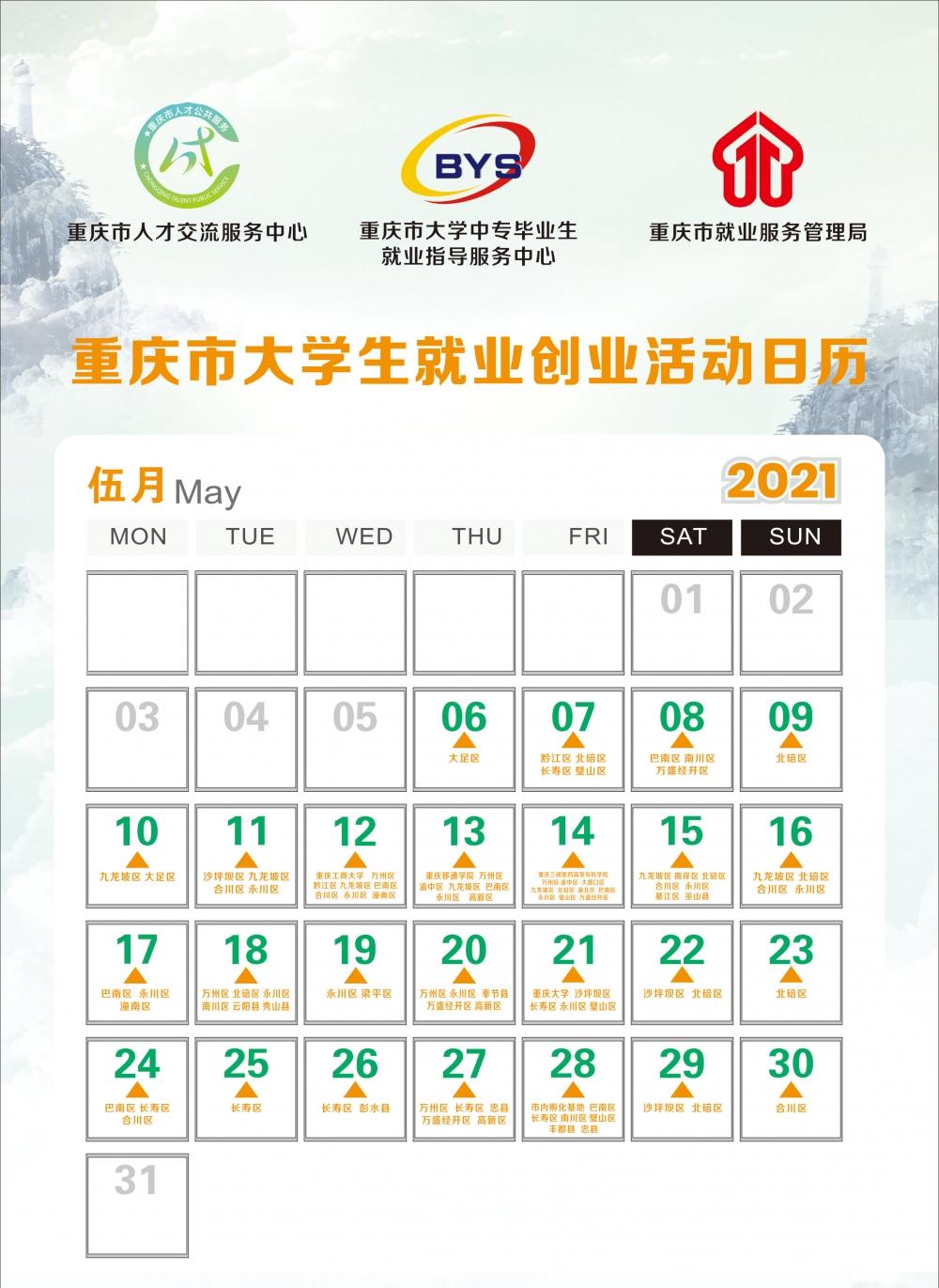 @重庆大学生 5月100余场就业创业活动了解一下