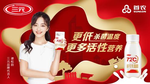 亮相中国品牌日,三元食品带来哪些名片?