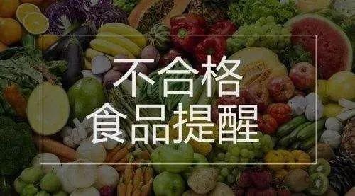 这些食物不得购买和食用!还有这些不合格食品曝光,速查