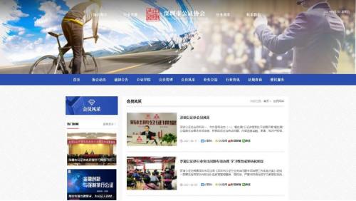 一键满足公证法律服务需求,深圳市公证协会网站上线啦!