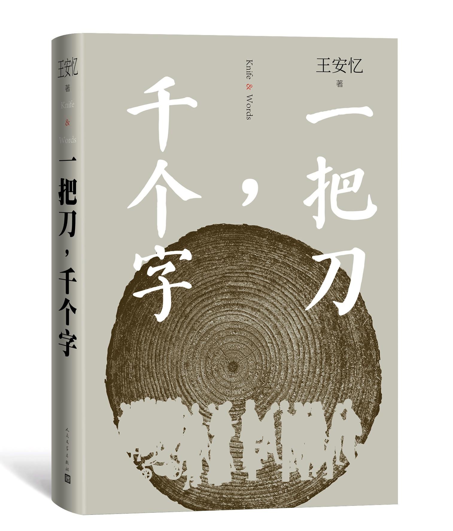 王安忆新作《一把刀,千个字》:切肤的痛楚付诸语言